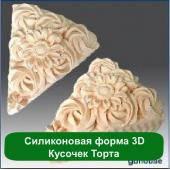 Силиконовая форма 3D Кусочек Торта