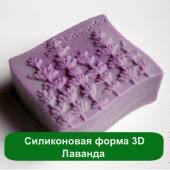 Силиконовая форма 3D Лаванда