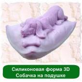 Силиконовая форма 3D Собачка на подушке