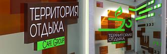 """Была произведена динамическая вывеска, указывающая направления в кафе """"ТЕРРИТОРИЯ ОТДЫХА"""" супермаркет КЛАСС (с.м. Пролетарская)"""