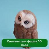 Силиконовая форма 3D Сова