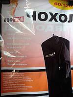 Чехол для одежды, Харьков