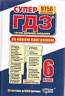 СУПЕР ГДЗ за новою шкільною програмою 6 клас (УКР)