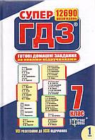 СУПЕР ГДЗ за новою шкільною програмою 7 клас (1 та 2 том) (УКР)