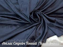 Атлас Стрейч Тонкий (Темно-Синій)