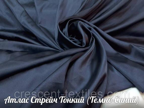 Атлас Стрейч Тонкий (Темно-Синий), фото 2