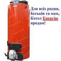 Твердотопливный котел  длительного горения Энергия ТТ 25kw, Киев до 250 м2. До 20 дней на одной загрузке угля.