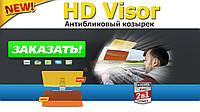 Антибликовый козырек для автомобиля Vision Visor