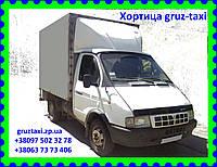 Хортица gruz-taxi