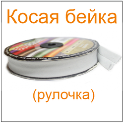 Косая бейка (рулочка)