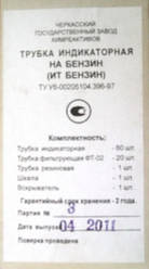 Трубки индикаторные к УГ -2 (бензин)