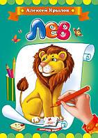 Детская книга А. Крылов: Лев. Книжка-картонка