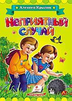 Детская книга А. Крылов: Неприятный случай. Книжка-картонка