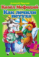 Детская книга А.Крылов: Козел Мефодий. Как лечили петуха