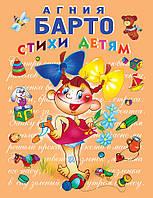 Детская книга Агния Барто: Стихи детям