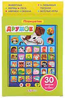 Детская книга Азбукварик Обучающая игрушка Планшетик Дружок цвет салатовый желтый