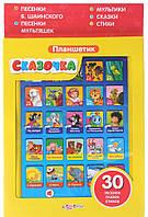 Детская книга Азбукварик Обучающая игрушка Планшетик Сказочка цвет желтый синий
