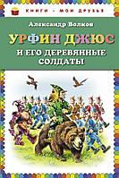 Детская книга Александр Волков: Урфин Джюс и его деревянные солдаты