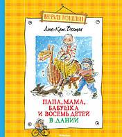 Детская книга Анне-Катрине Вестли: Маленький подарок Антона