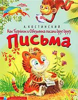 Детская книга Александр Костинский: Как Тигренок и Обезьянка писали друг другу письма