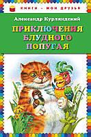 Детская книга Александр Курляндский: Приключения блудного попугая