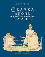 Детская книга Александр Пушкин: Сказка о попе и о работнике его Балде