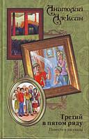Детская книга Анатолий Алексин: Третий в пятом ряду