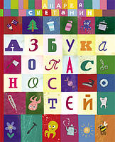 """Детская книга Андрей Сметанин: Азбука опасностей """"Осторожно, малыш!"""""""
