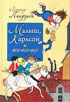 Детская книга Астрид Линдгрен: Малыш, Карлсон и все-все-все