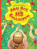 Детская книга Астрид Линдгрен: Мы все из Бюллербю