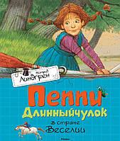 Детская книга Астрид Линдгрен: Пеппи Длинныйчулок в стране Веселии