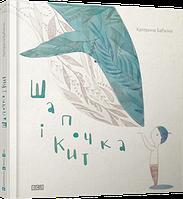 Детская книга Бабкіна Катерина: Шапочка і кит