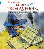 Детская книга Большая книга сказок о колдуньях, ведьмах и волшебницах