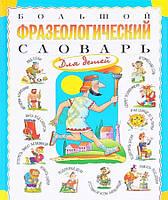 Детская книга Большой фразеологический словарь для детей