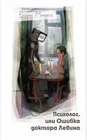 Детская книга Борис Минаев: Психолог, или Ошибка доктора Левина