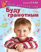 Детская книга Буду грамотным