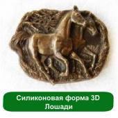 Силиконовая форма 3D Лошади