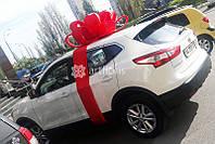 Красный подарочный бант для оформления машины. У нас можно заказать бант на автомобиль любого цвета.