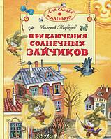 Детская книга Валерий Медведев: Приключения солнечных зайчиков