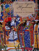 Детская книга Василий Жуковский: Сказки и поэмы