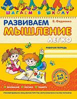 Детская книга Василий Федиенко: Развиваем мышление легко. Рабочая тетрадь