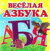 Детская книга Веселая Азбука (Окружающий мир) книжка-картонка