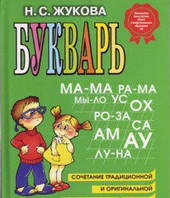 Детская книга Букварь: Учебное пособие
