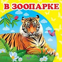 Детская книга В зоопарке (Окружающий мир)