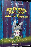 Детская книга Вайброу Іан: Капосна книжка Маленького Вовчика