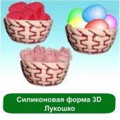 Силиконовая форма 3D Лукошко
