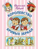 Детская книга Виталий Губарев: Королевство кривых зеркал