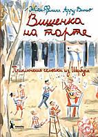 Детская книга Вишенка на торте. Приключения семейки из Шербура