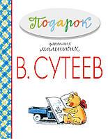 Детская книга Владимир Сутеев: Подарок для самых маленьких