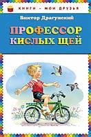 Детская книга Виктор Драгунский: Профессор кислых щей